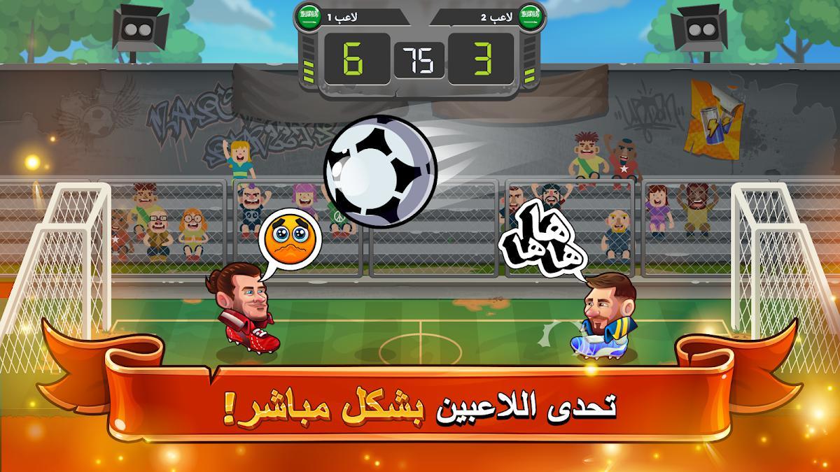 Head Ball 2 - لعبة كرة القدم على الإنترنت