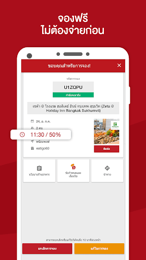 eatigo – จองร้านอาหารพร้อมส่วนลด screenshot 3