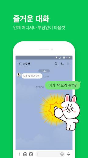 라인 LINE screenshot 1