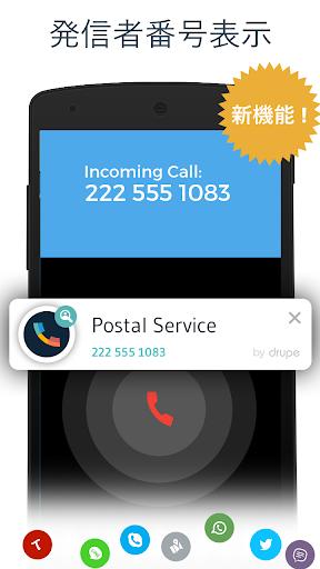 連絡先 & 電話   スパム通話をブロック - drupe screenshot 2