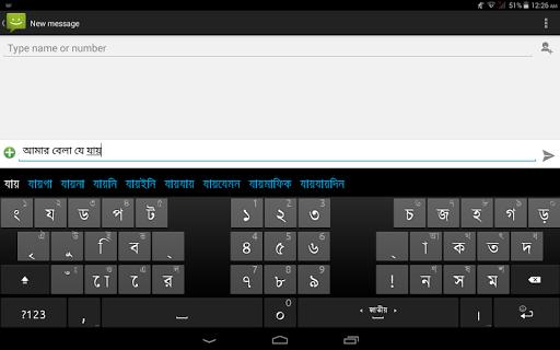 Ridmik Keyboard स्क्रीनशॉट 11