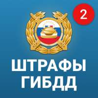 РосШтрафы Штрафы ГИБДД с фотографией оплата онлайн on APKTom