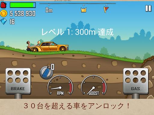 ヒルクライムレース(Hill Climb Racing) screenshot 8