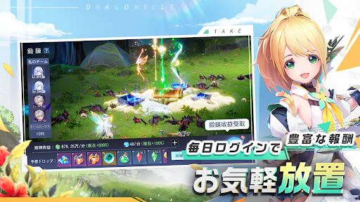 Dragonicle:ドラゴンガーディアン screenshot 4