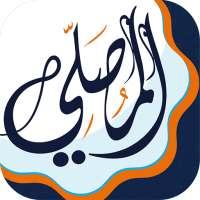 AlMosaly - prayer times app,qibla,quran on APKTom