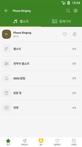 무료 벨소리 Android™ 전용 screenshot 9