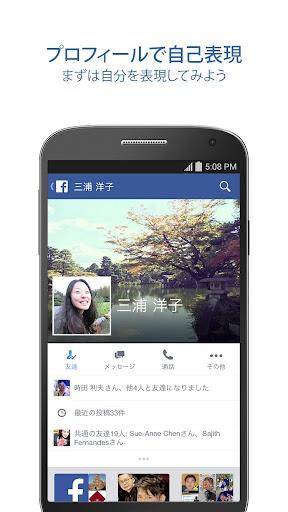 Facebook screenshot 1