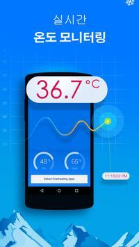 CPU Cooler Master - 전화기의 과열 방지 screenshot 1