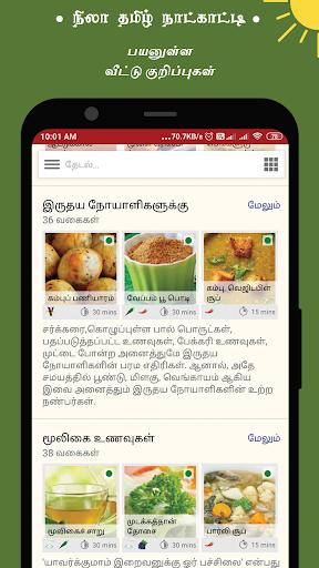 Nila Tamil Calendar 2021 screenshot 11