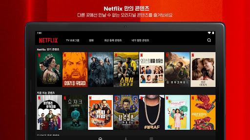 Netflix(넷플릭스) screenshot 10