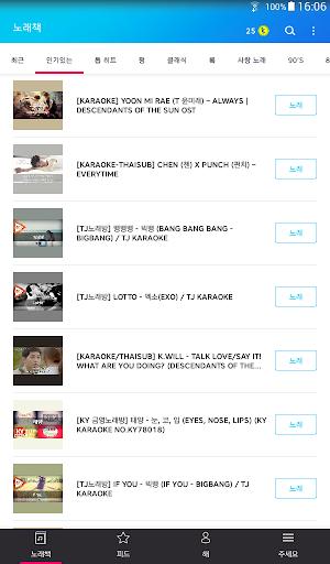 가라오케 – 노래방, 무제한 선곡 screenshot 7