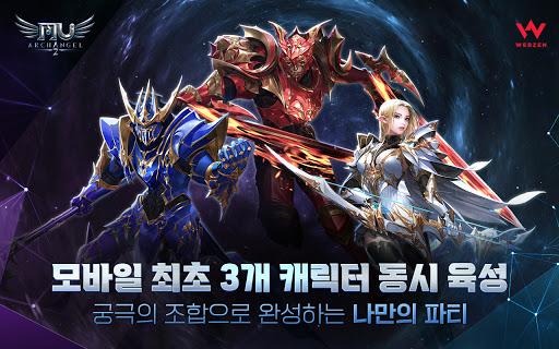 뮤 아크엔젤2 screenshot 2