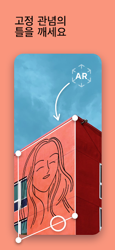 SketchAR 예술 페인트를 그리기 만들기 screenshot 7