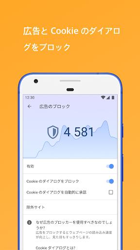 無料 VPN を備えた Opera ブラウザ screenshot 2