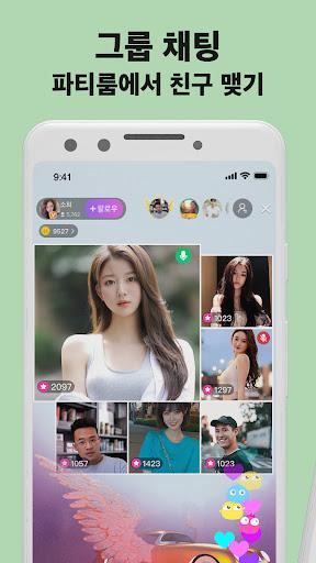 업라이브Uplive-라이브 방송! 개인방송! screenshot 5
