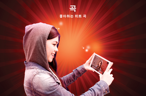 노래방(StarMaker Lite): 무료 노래방 어플&노래부르기&스타메이커 screenshot 5