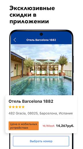 Booking.com бронь отелей скриншот 3