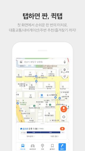 카카오맵 - 지도 / 내비게이션 / 길찾기 / 위치공유 screenshot 5