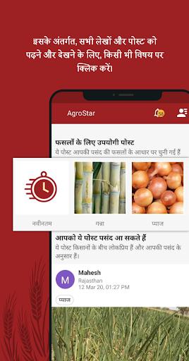 अग्रोस्टार किसान हेल्पलाइन - भारत में निर्मित screenshot 5