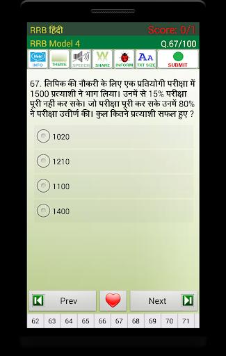 RRB NTPC Hindi Exam screenshot 5