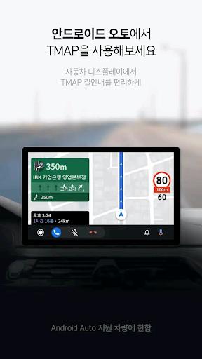 TMAP - 내비게이션 / 지도 screenshot 8