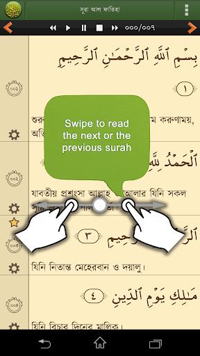 Quran Bangla (বাংলা) स्क्रीनशॉट 5