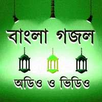 বাংলা ইসলামিক গজল - অডিও ও ভিডিও on 9Apps