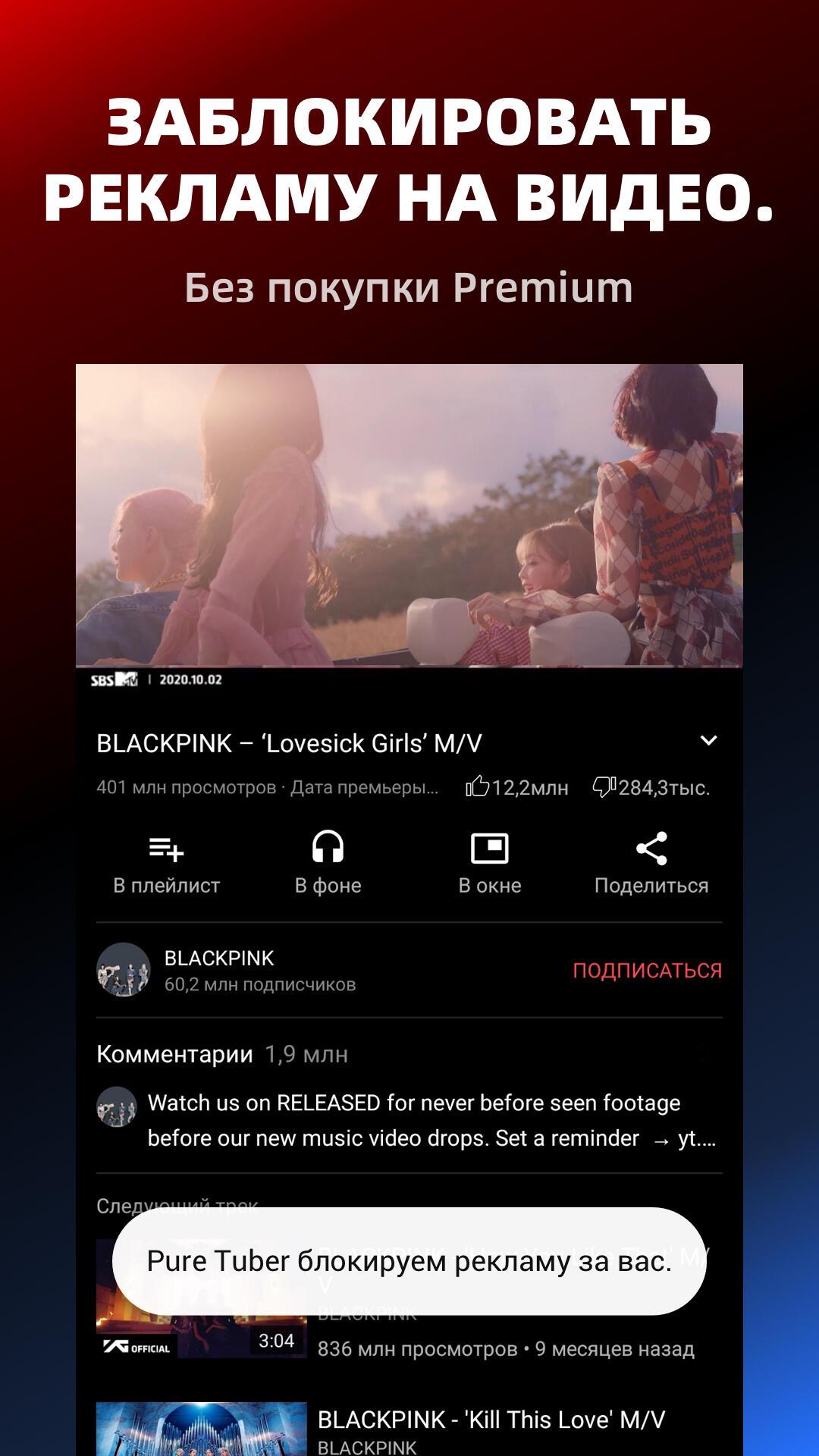 Pure Tuber - Блокировка рекламы видео, бесплатный Premium скриншот 2
