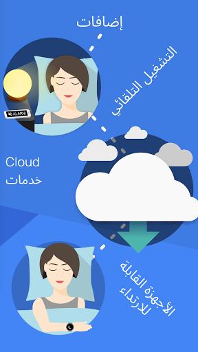 Sleep as Android: بايقاظك بهدوء من اجل صباح لطيف 8 تصوير الشاشة