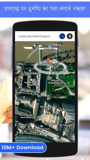 GPS उपग्रह राय - धरती एमएपीएस और आवाज़ पथ प्रदर्शन स्क्रीनशॉट 1