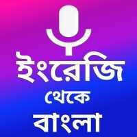 English to Bangla Translator Free on 9Apps