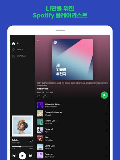Spotify: 음악 및 팟캐스트 screenshot 9