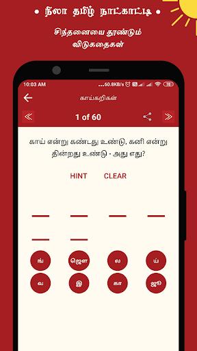 Nila Tamil Calendar 2021 screenshot 14