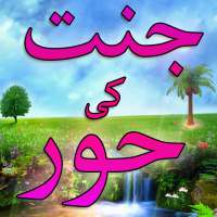 Jannat Ka Haseen Manazir on 9Apps