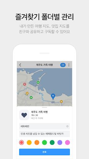 KakaoMap - Map / Navigation screenshot 3