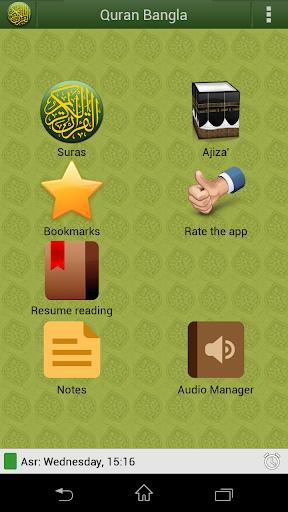Quran Bangla (বাংলা) स्क्रीनशॉट 1
