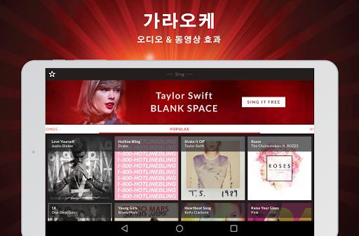 노래방(StarMaker Lite): 무료 노래방 어플&노래부르기&스타메이커 screenshot 7