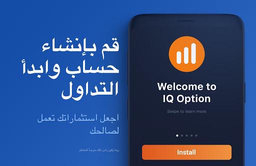 IQ Option – منصة التداول 5 تصوير الشاشة