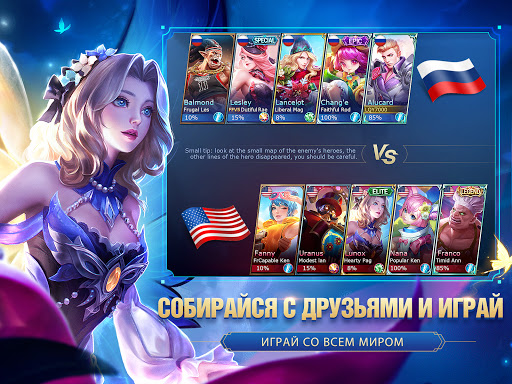 Mobile Legends: Bang Bang скриншот 11
