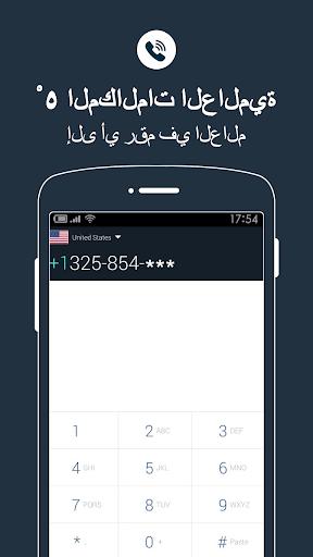 Free Call - الدولية للهاتف العالمي دعوة التطبيقات 1 تصوير الشاشة