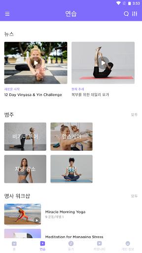 데일리 요가 (Daily Yoga) - Yoga Fitness App screenshot 24