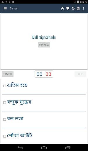 English Bangla Dictionary screenshot 13
