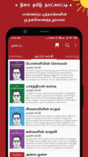 Nila Tamil Calendar 2021 screenshot 23