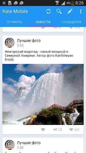 Kate Mobile для ВКонтакте скриншот 2