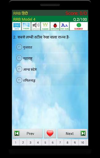 RRB NTPC Hindi Exam screenshot 2
