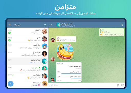 Telegram 8 تصوير الشاشة