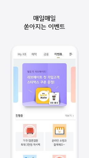 KB국민카드 screenshot 6