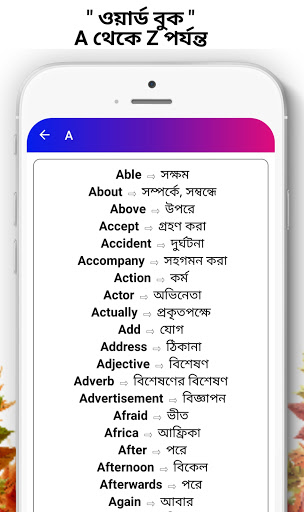 English to Bangla Translator Free screenshot 4