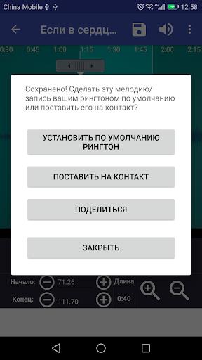 Рингтон сделать - Создать бесплатные рингтоны скриншот 5