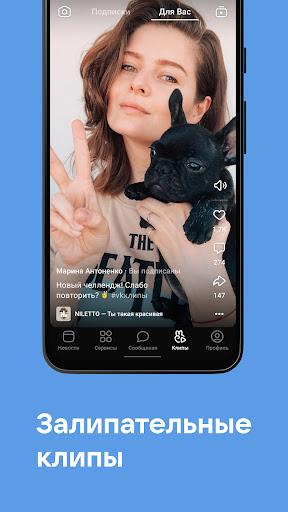 ВКонтакте — мессенджер, музыка и видео скриншот 4